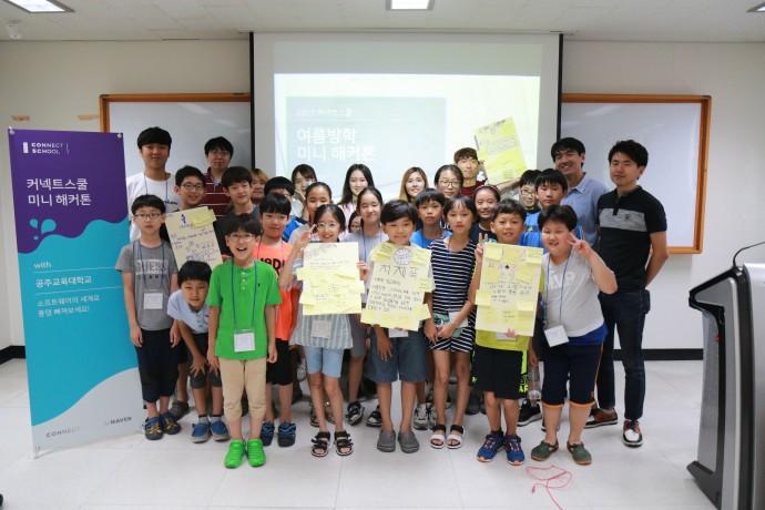 커넥트스물은 여름방학 동안 전국 9개 대학에서 평소 SW교육의 기회를 접하기 어려운 학생들을 대상으로 SW교육을 진행했다. - 커넥트재단 제공